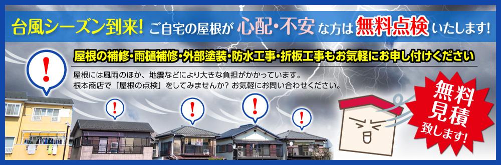 台風シーズン到来!ご自宅の屋根が心配・不安な方は 「屋根点検」承ります!!