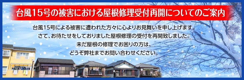 屋根の点検・見積り実施中!!