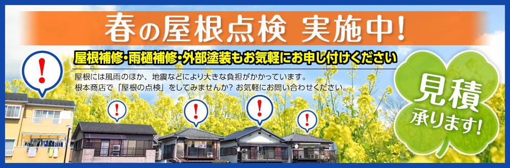 春の無料屋根点検 実施中!